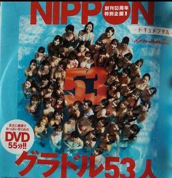 即決美少女アイドルNIPPON ドキュメンタル グラドル53人 DVD