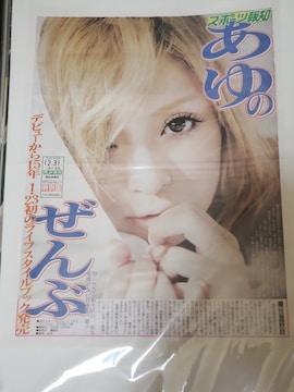 浜崎あゆみ 新聞 2013年12月31日