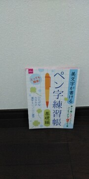 DAISO、ペン字練習帳、基礎編