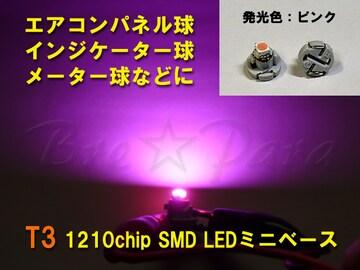 ★T3ミニベース SMD ピンク 5個★エアコンパネル球 LED メーター球 インジケーター球