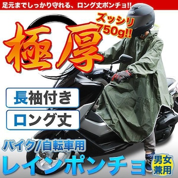 ♪M 極厚生地採用のレインポンチョ 男女兼用 ロング丈/GR