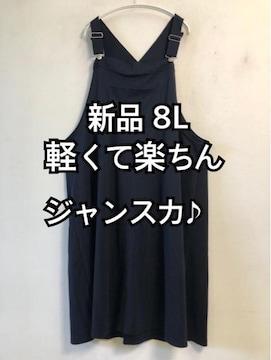 新品☆8L♪黒♪軽くて楽ちんロングジャンパースカート☆d805