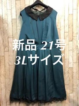 新品☆21号3L♪付け衿つきパーティワンピース♪緑☆ss911