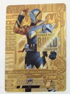 仮面ライダービルド ラビットドラゴン GLR