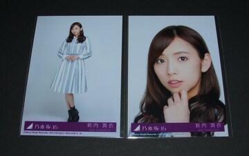 乃木坂46 シンクロニシティ 生写真2枚 新内眞衣
