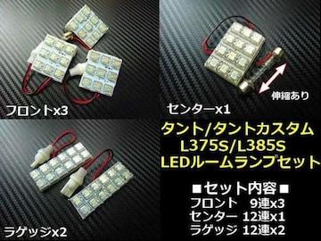タント・タントカスタム/L375-L385/白色LEDルーム球室内灯セット
