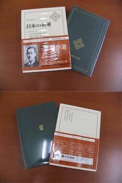 ▲古本▲日本の名著/50/第41回配本柳田国男