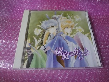 掘CD 良品 螺旋のかけら オリジナルアルバム ドラマCD