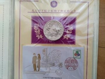 貴重!平成2年6月29日礼宮殿下紀子妃殿下御結婚記念純銀メダ