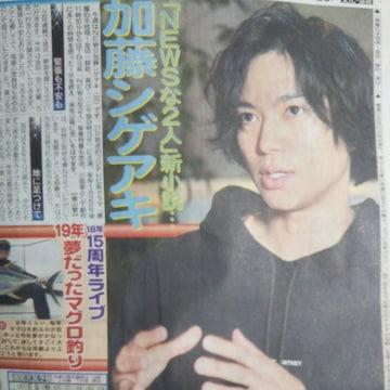 NEWS 加藤シゲアキ◇日刊スポーツ 2019.12.14 Saturdayジャニーズ
