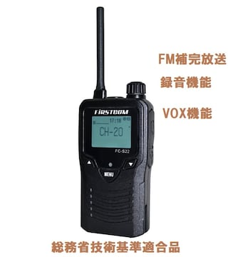多機能!ワイドFM対応・特定小電力トランシーバー・FC-S22