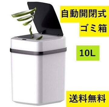 ★自動開閉式★ 10L センサー式 ゴミ箱 消臭防虫 生ごみ