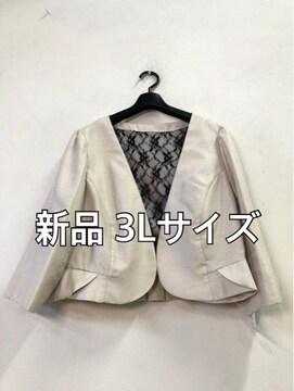 新品☆3L裏レースシャンタンボレロ シャンパンゴールド☆j613