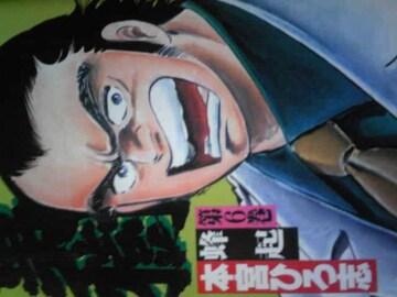 【送料無料】男樹シリーズ4部作 全巻完結セット 《極道マンガ》