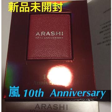 新品未使用☆嵐 10th Anniversary★FC限定・パスケース