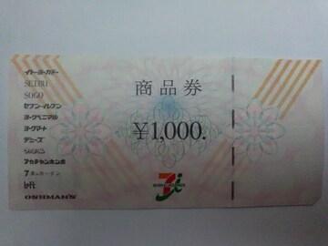 ¥1000分セブン&アイ券
