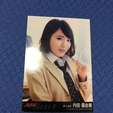 AKB48 内田眞由美 ハートエレキ 生写真