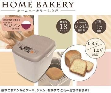 ★18メニュー★ 1斤 ホームベーカリー 焼き色調節 全自動
