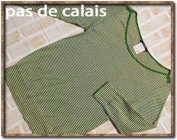 パドカレ ボーダーカットソー 緑×アイボリー