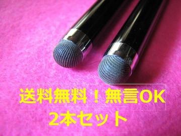 特価☆送料無料★耐久性重視★黒2本★スマホタッチペン★新品