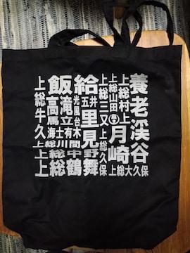 小湊鉄道 駅名 黒トートバッグ ローカル鉄道