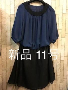 新品☆11号♪黒×紺系のパーティワンピース☆ss920