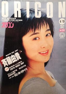 斉藤由貴・小比類巻かほる…【ORICON WEEKLY】1987年4月13日号