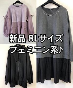 新品☆8L♪フェミニン系3枚セット♪チュニック・パーカー☆d874