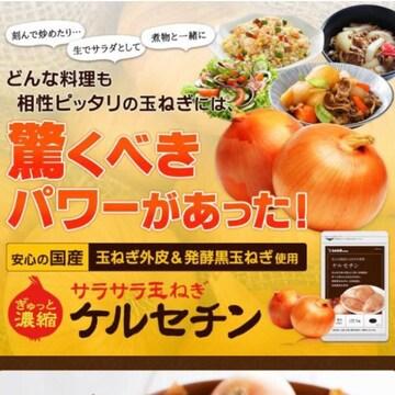玉ねぎ ケルセチン サプリメント  血液サラサラ成分 ダイエット
