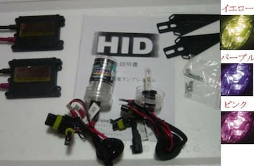 HIDキット H8 H11 イエロー パープル ピンク 55w