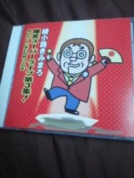 送料無料爆笑スーパーライブ第3集!綾小路きみまろ