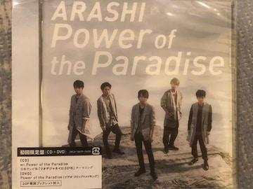 超レア!☆嵐/Power of the Paradise☆初回盤/CD+DVD/新品未開封