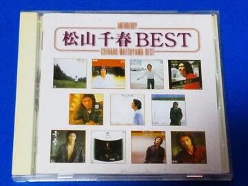 松山千春  BEST