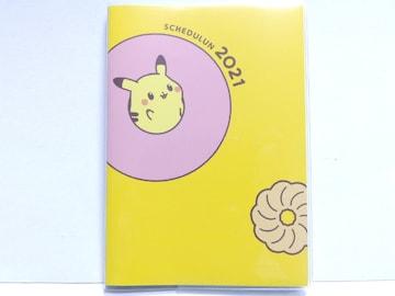 2021年お得なクーポン付★ミスド(ポケモン)*手帳/スケジュールン