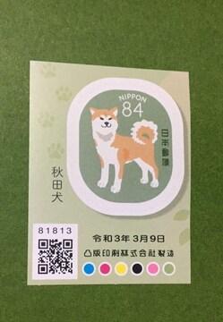 2021 秋田犬★84円切手1枚★シール式★未使用