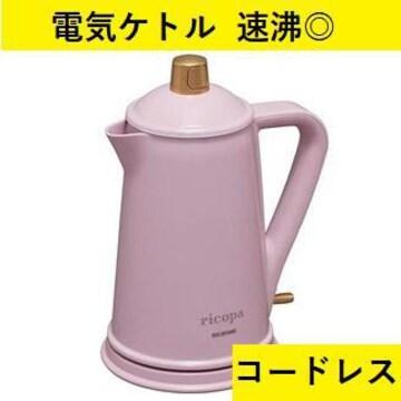 ★送料無料★ アイリスオーヤマ 電気ケトル 水洗い◎ ピンク