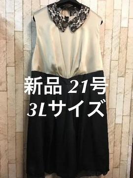 新品☆21号3L♪付け衿つきパーティワンピース♪ベージュ☆ss637