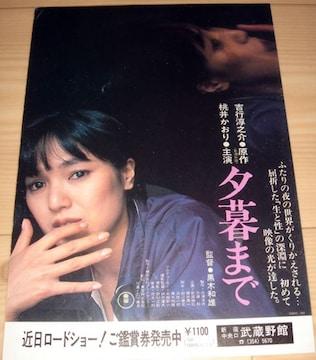 夕暮まで 映画 チラシ 桃井かおり 伊丹十三 1980年公開