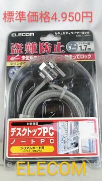 送込み★定価4500円★パソコンセキュリティワイヤーロック★