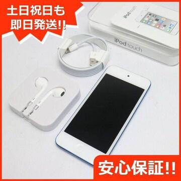 ●安心保証●美品●iPod touch 第6世代 128GB ブルー●