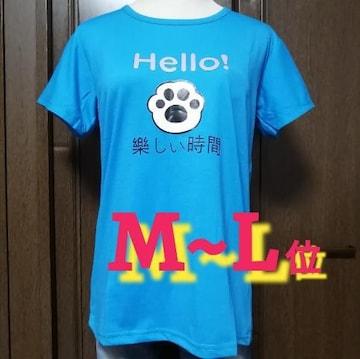 M~L/新品☆肉球マーク[楽しい時間]Tシャツ37