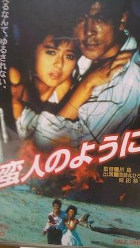 薬師丸ひろ子主演〜野蛮人のように〜デジタルリマスターDVD