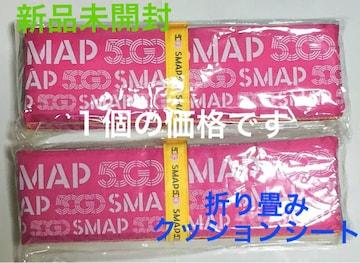 新品未開封☆SMAP SHOP 50 GO SMAP★折り畳みクッションシート