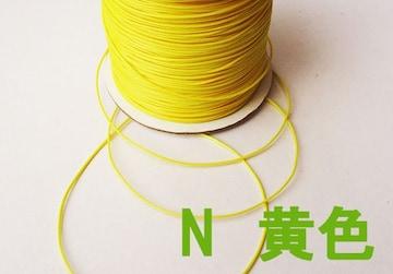 ワックスコード0.7�o径10m(N・黄色)