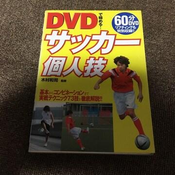 サッカー 個人技  スポーツ