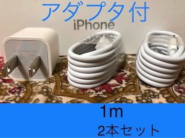 iPhone充電器 ライトニングケーブル 2本 1m 純正品質アダプタ