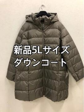 新品☆5L大きいサイズあったかダウンコート フード取り可☆jj946