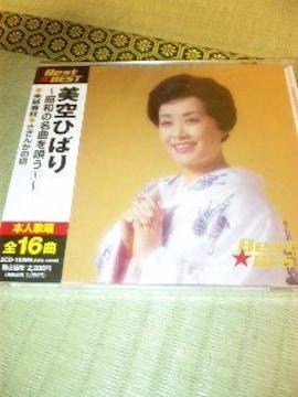 未開封CD 美空ひばり 昭和の名曲を唄う�@