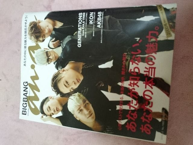 BIGBANG表紙アンアンジヨンヨンベテソンスンリタプビッベン  < タレントグッズの