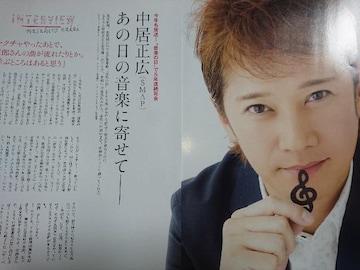中居正広★2015年7/6号★オリ☆スタ
